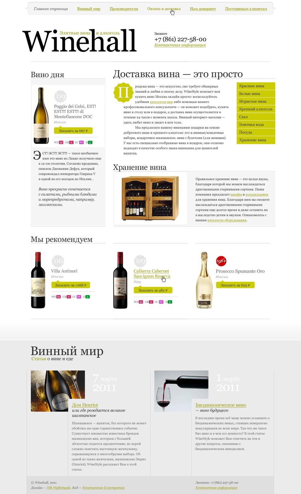 winehall_main1.jpg