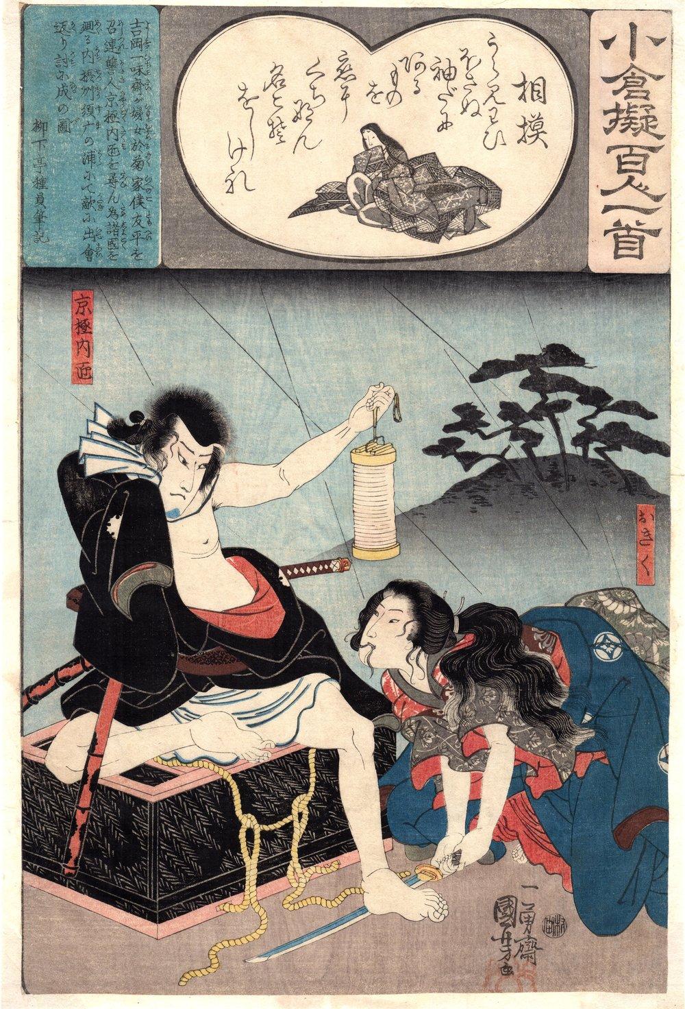 Fig.18 Kuniyoshi Hyakunin.jpg