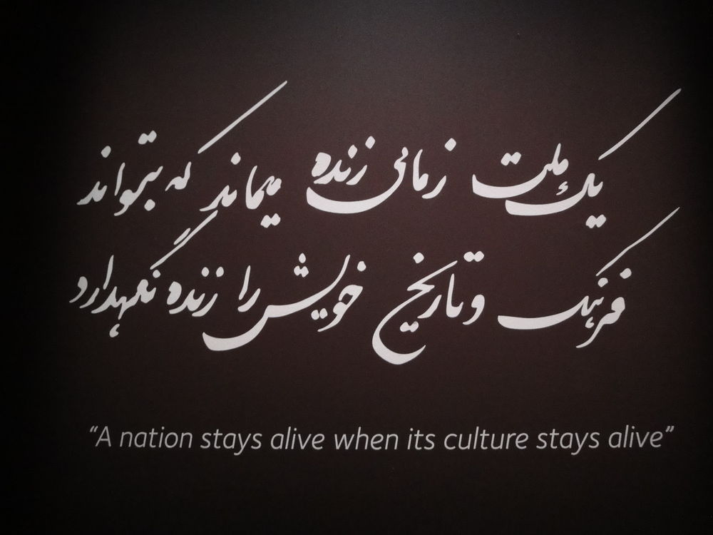 Afghanistan exhibition keyholder quote.JPG
