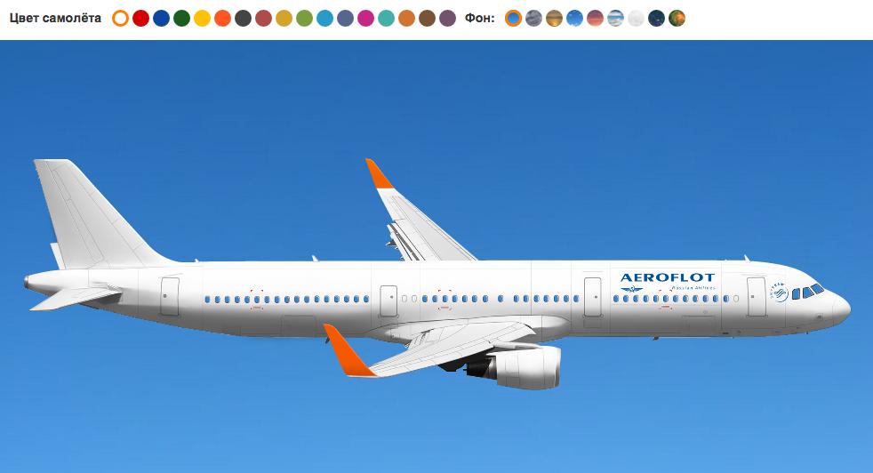 Aeroflot 95 anniversary design