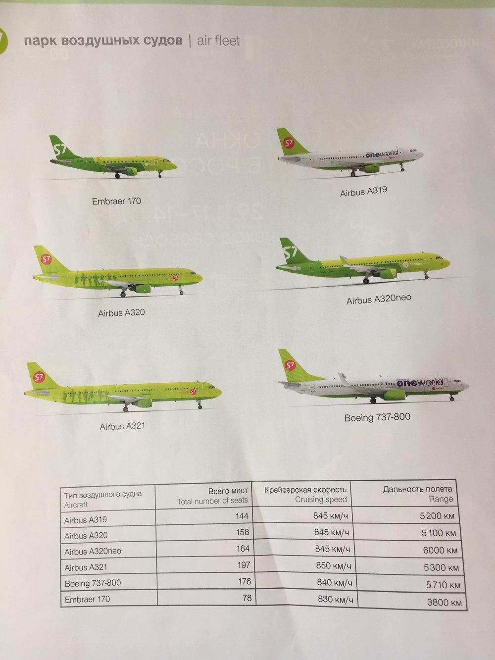 S7 airlines fleet.JPG