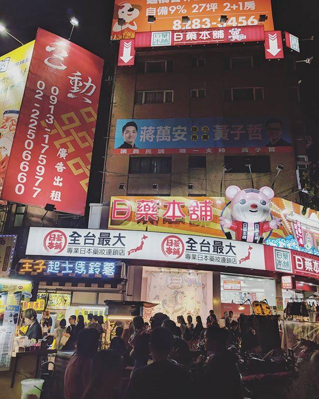 #nightmarket #shilinnightmarket #taipei #streetfood