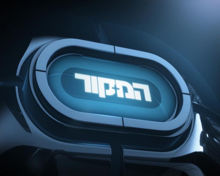 logo_hamakor.jpg
