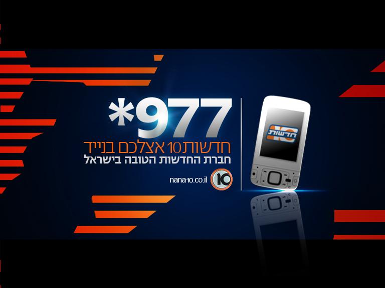 news celular.jpg