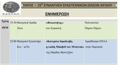 ΕΝΗΜΕΡΩΣΗ_10-10.jpg