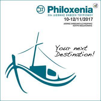 philoxenia2017.jpg
