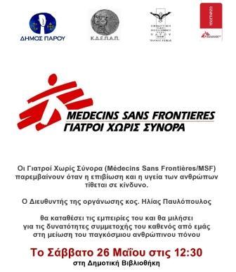 MSF-page0001.jpg