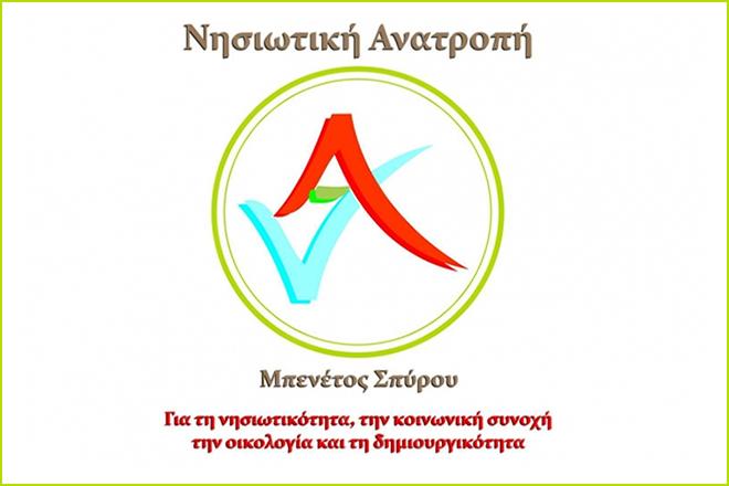 nisiotiki_anatropi.jpg