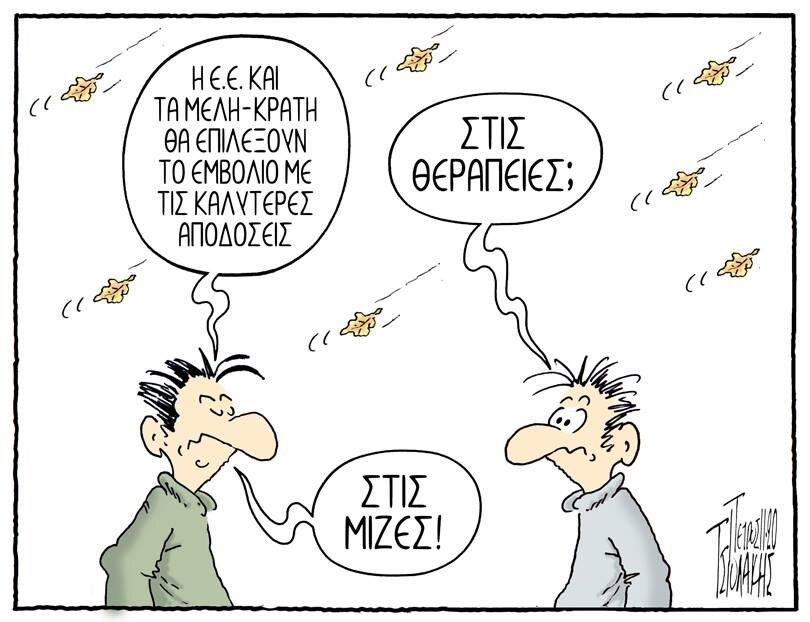 Η γελοιογραφία της ημέρας — Fileleutheros Πάρος - Αιρετική πολιτική άποψη