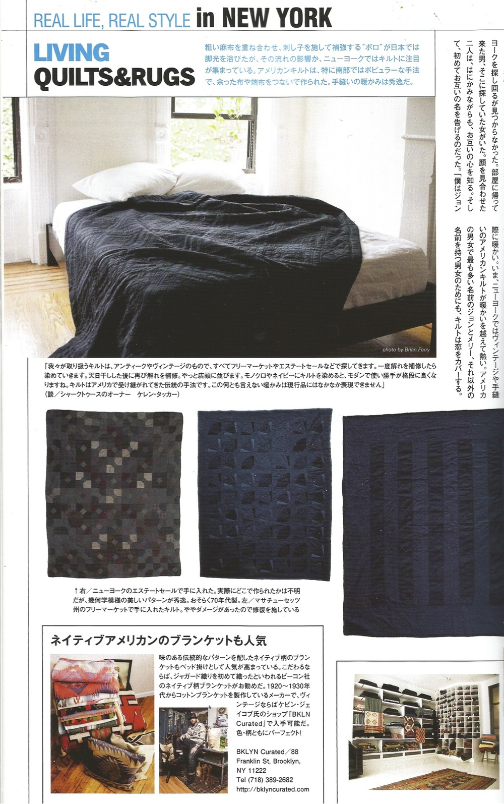 Sharktooth was featured in the NY Living section in the December issue of Free and Easy Magazine