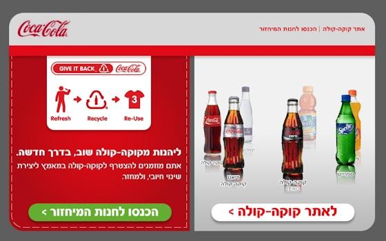 flora_coca cola recycling.jpg