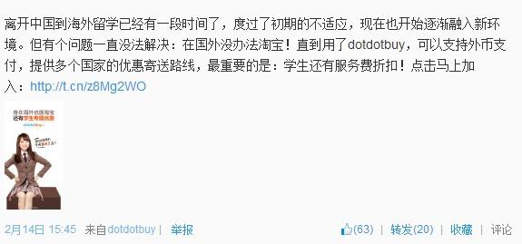 Figure 1: SinaWeibo promotion link (http://www.weibo.com/dotdotbuy