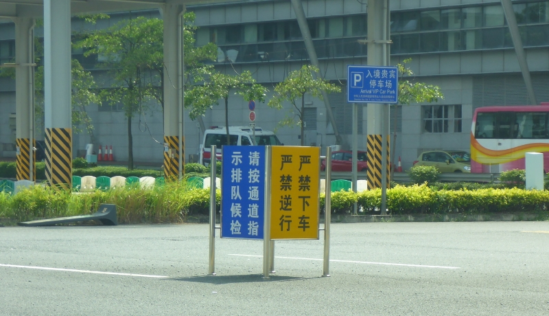 Hong Kong Border Crossing