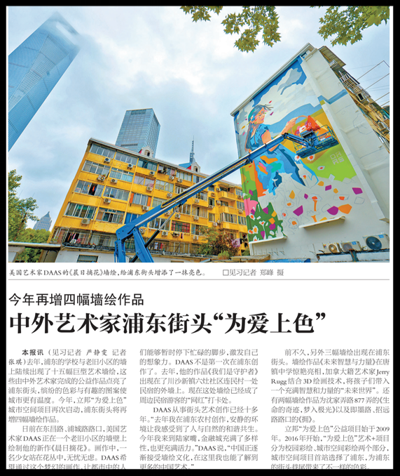 PUDONG / SHANGHAI  TIMES -