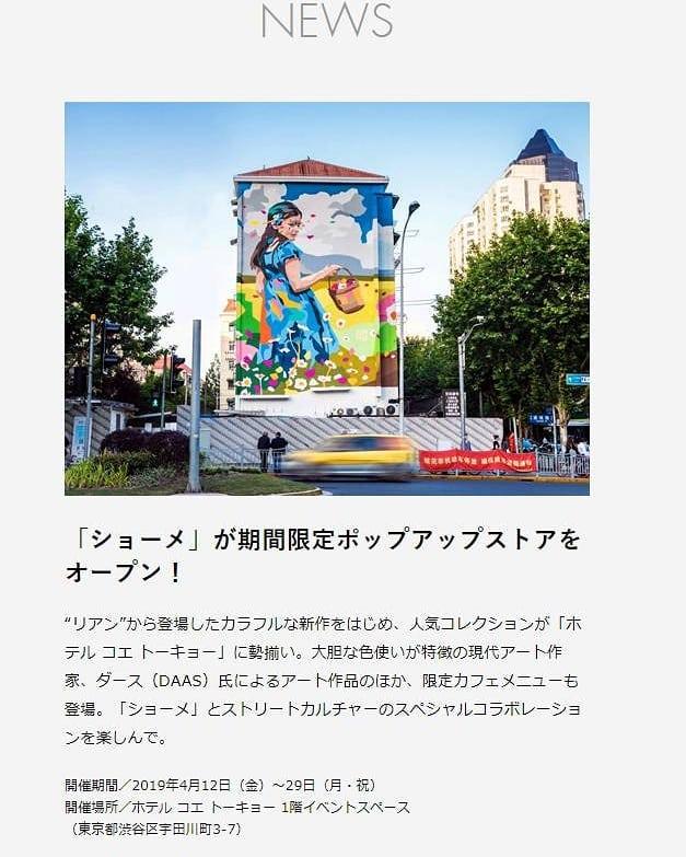 See you soon Tokyo! 🛫  #tokyo #ginza #chaumet #streetart #urbancontemporary #daas