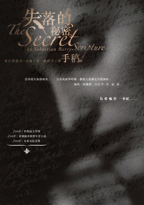 Photo: 中文版小說封面 Source: www.arttime.com.tw