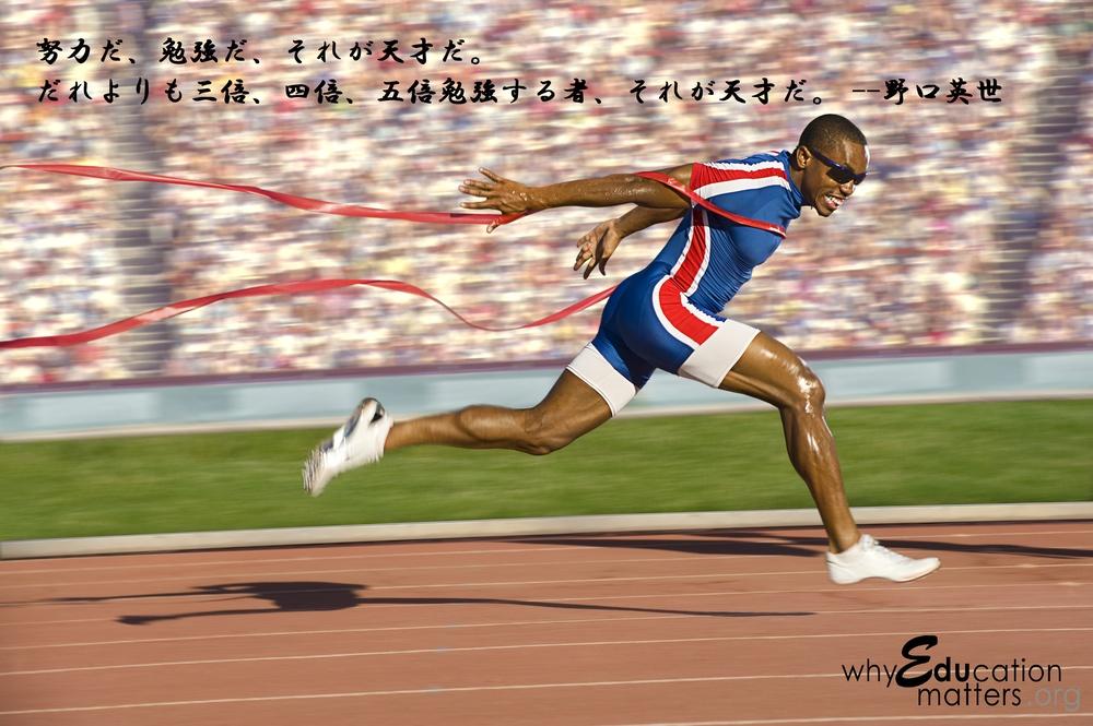 努力だ、勉強だ、それが天才だ。だれよりも三倍、四倍、五倍勉強する者、それが天才だ。--野口英世