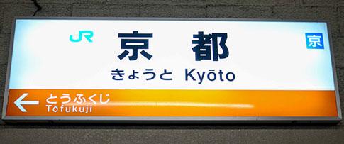 Kyoto Station Nara Line