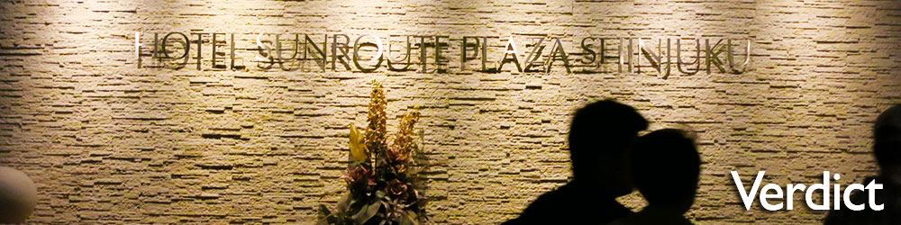 Hotel-Review-Hotel-Sunroute-Plaza-Shinjuku-The-Room-Verdict.jpg