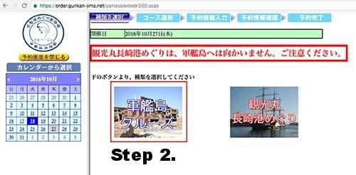 Booking-Step-2.jpg