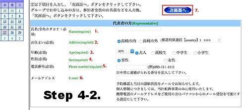 Booking-Step-4-1.jpg
