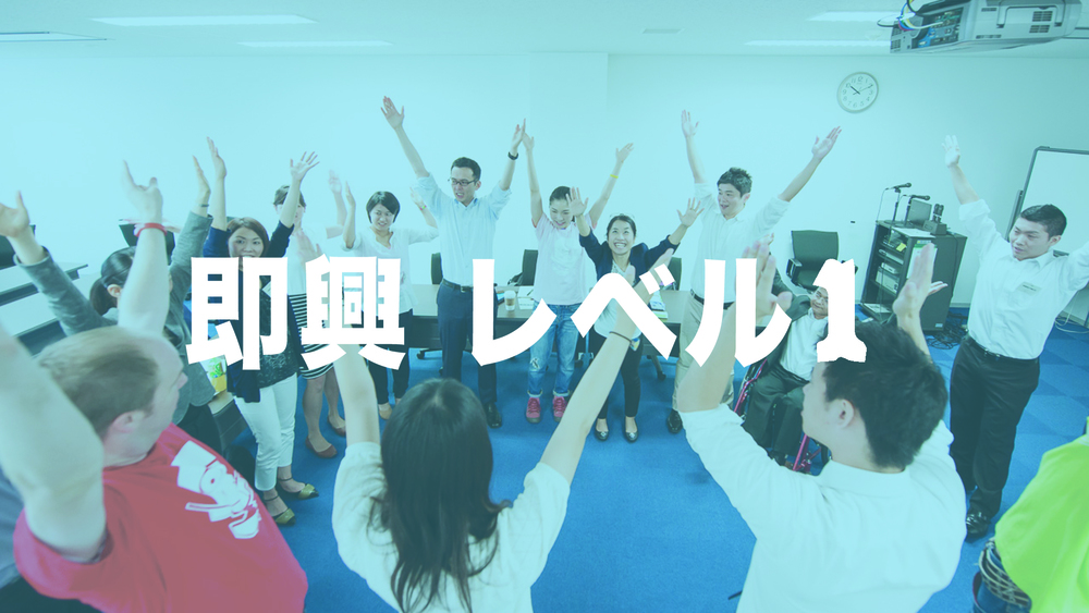 LEARN THE FUNDAMENTALS OF IMPROV in this series of classes ¥25,000 per level. 3-hour class that meets 1x/week for 5 weeks.   Learn More →