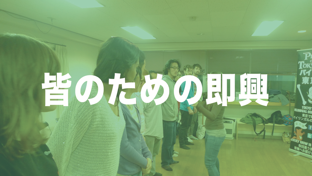 HERE IS YOUR CHANCE TO TRY IMPROV AND HAVE SOME FUN ¥1,000 per workshop. 6-8pm. 1st and 3rd Saturday of each month.   Learn More →