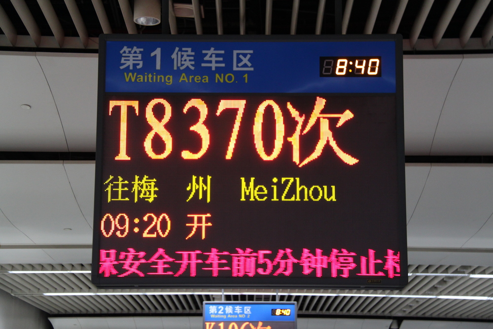 The T8370 train from Shenzhen to Moiyan