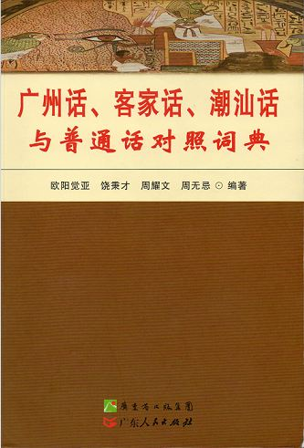 Cantonese, Hakka and Teochew dialects, arranged in concordance with Standard Mandarin ISBN 978-7-218-05060-7