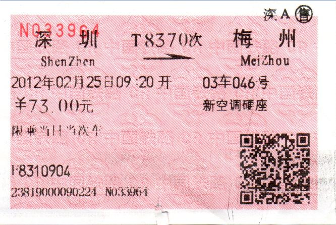 Train ticket.JPG