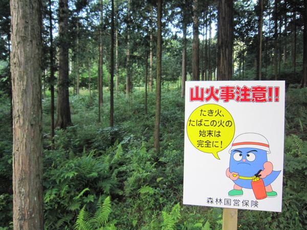 Japanese Smokey the Bear HATES fire
