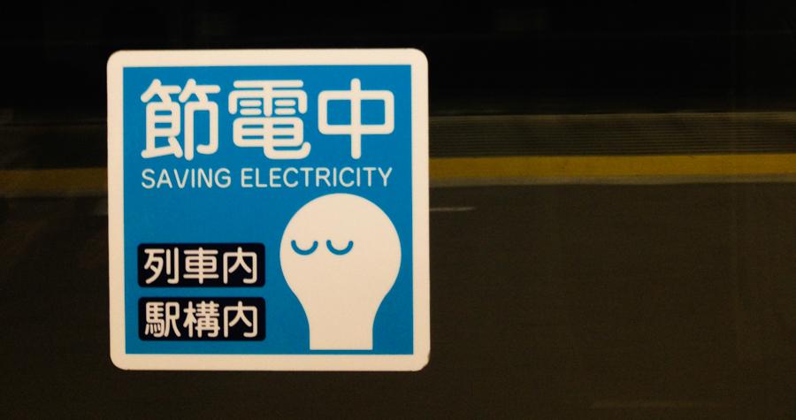 Tokyo-electricitysaving.jpg
