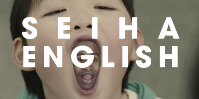 A local Japanese commercial for English classes for school kids