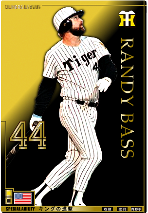 Randy Bass