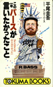 Bass was a star in Japan