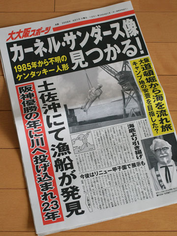 The recovery of Colonel Sanders was front page news in Japan.