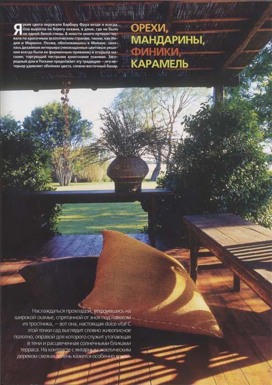 Elle Decor (Russia) aprile 2006-3 copia.jpg
