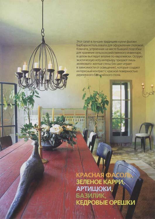 Elle Decor (Russia) aprile 2006-7 copia.jpg