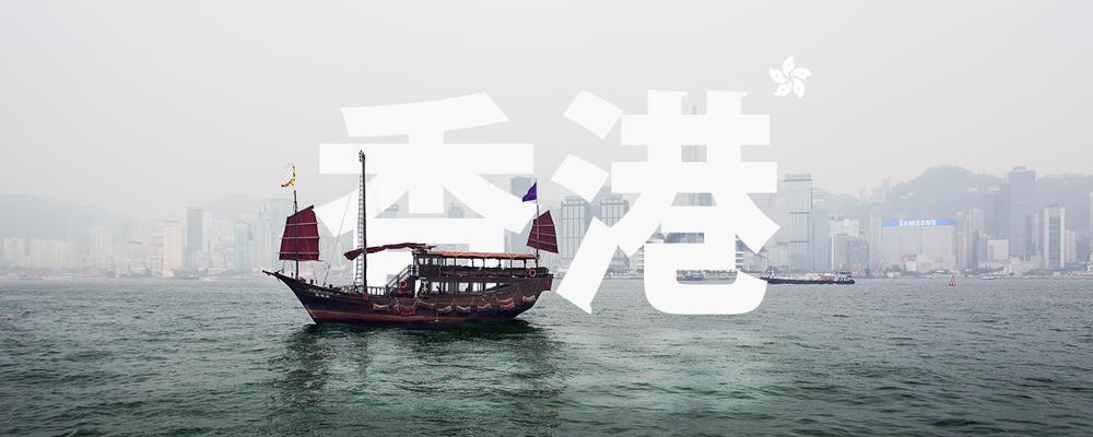 HongKong_Cover.png