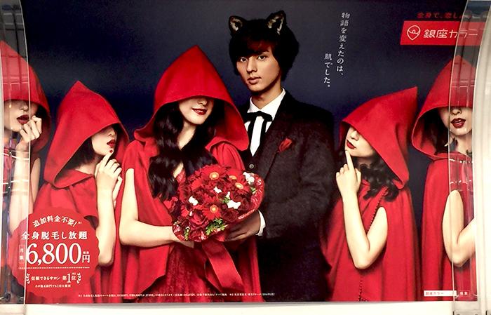 japan-what-is-this-advertising-3.jpg