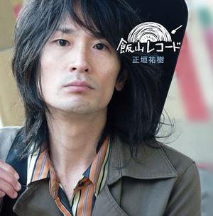 飯山レコード(2009)