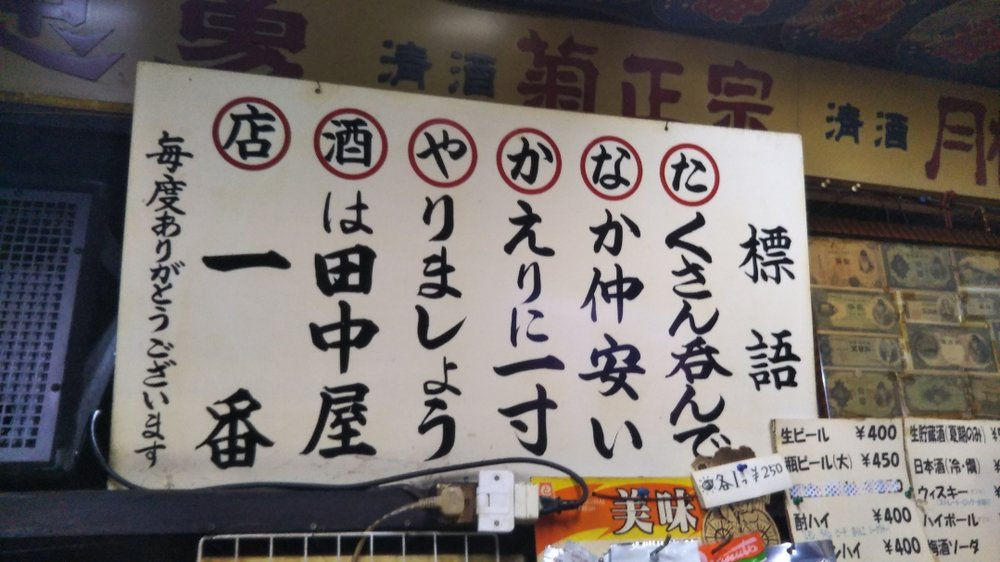 楽しいでしょ 田中屋酒店  我輩もほうじ茶から土佐鶴へ  BGMはエディ・リーダー「ヴァガボンド」