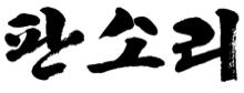pansori korean letters.png