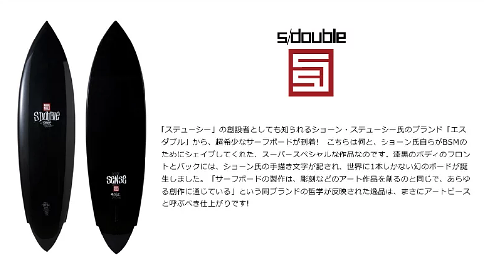 Yes indeed, a urban surf shop in Tokyo(!) for Shawn's latest project - S/Double design studio - is one of his creative outlets. We can relate.