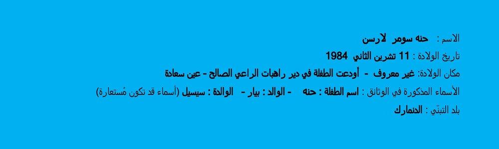 Forum Arabic text-Hanne-page-001.jpg