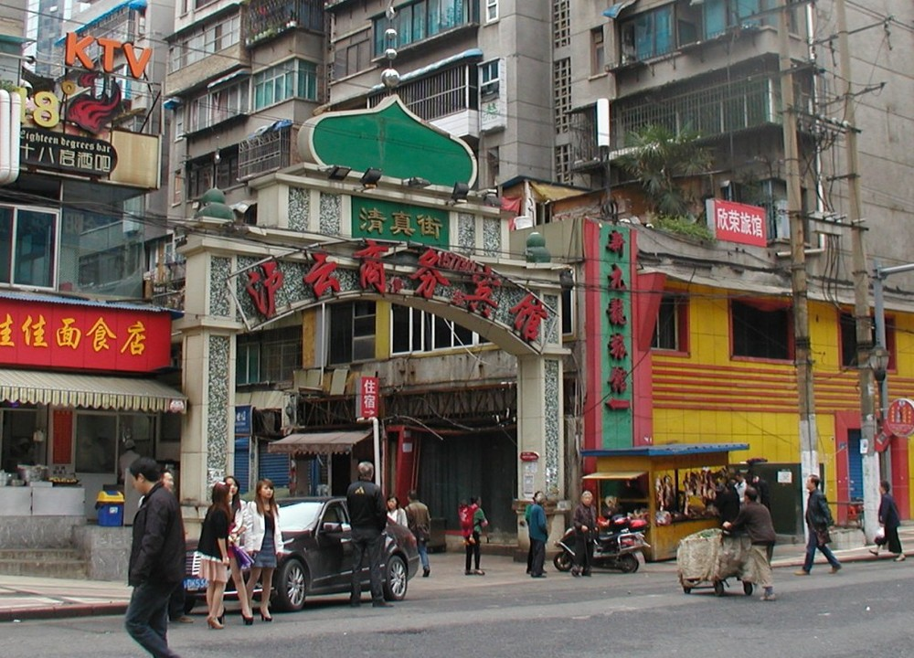 The Entrance to Guiyang's Muslim Quarter