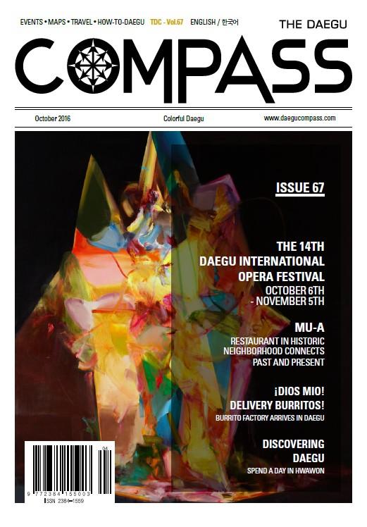 Daegu Compass #67 Oct. 2016