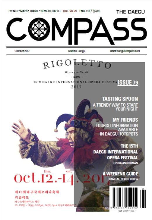 The Daegu Compass #79   Oct. 2017