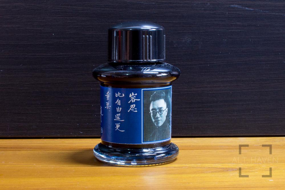 De Atramentis Hu Shi.jpg