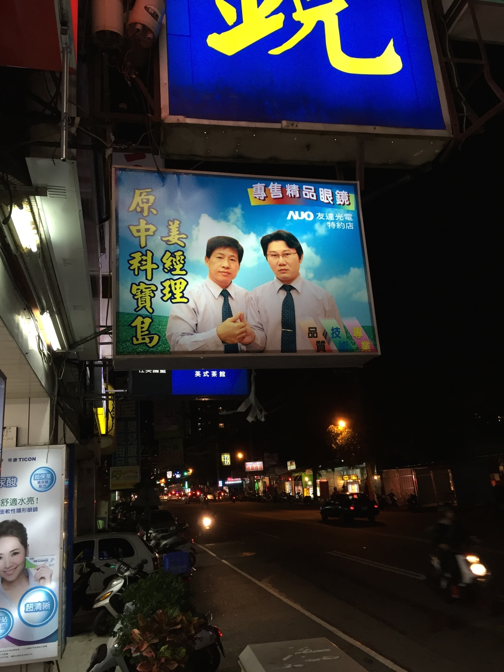 We saw a number of similar billboards around Taichung; I have no idea what's up with them.